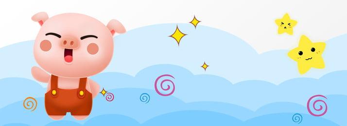 2019 Ano do Porco Cartão Bonito Ventilação Simples Estrelas Poster 2019 ano do Ano Porco Bonito Imagem Do Plano De Fundo