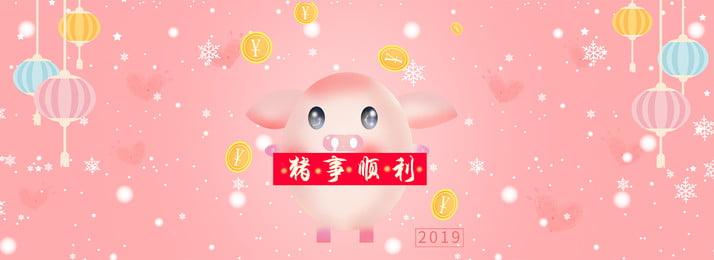 2019 Ano do Porco Cartão Bonito Ventilação Cartaz Rosa 2019 ano do 2019 Está Bem Imagem Do Plano De Fundo