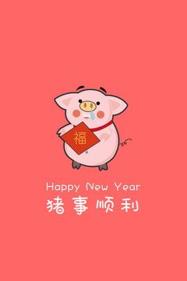 Pig điều mịn năm mới phim hoạt hình lợn dễ thương năm lợn nền poster đơn giản 2019 Năm con heo Năm Cảnh Hình Việc Hình Nền