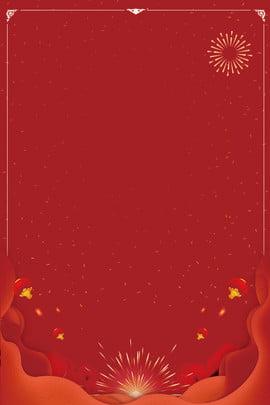 2019慶祝新年紅色喜慶海報背景 2019 豬年 過年 新年 慶祝 慶典 喜慶 慶賀 煙花 雲 雲層 燈籠 紅色 邊框 通用 背景 , 2019, 豬年, 過年 背景圖片
