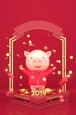 2019 ano do Porco Red Stereo Pig Poster Reunião Anual Background 2019 Ano do porco Porco Cartaz Artifício Feliz 2019 Imagem Do Plano De Fundo