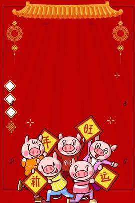 2019 pig year 빨간 포스터 배경 2019 년 돼지의 해 빨간색 처마 중국 , 년, 봄, 돼지 배경 이미지