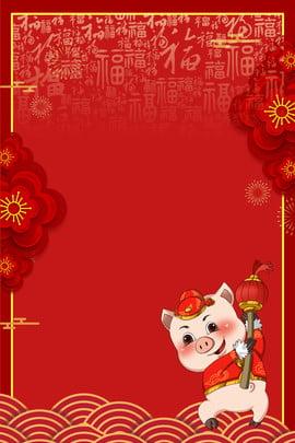 돼지 빨간 신년 축하 포스터 배경의 2019 년 2019 년 돼지의 해 돼지 , 차원, 년, 2019 배경 이미지