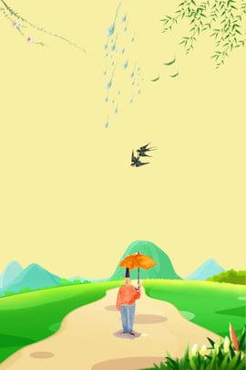 24 solarausdrücke regen karikaturhintergrund 24 solare begriffe gu , 24, Yu, Cartoon Hintergrundbild
