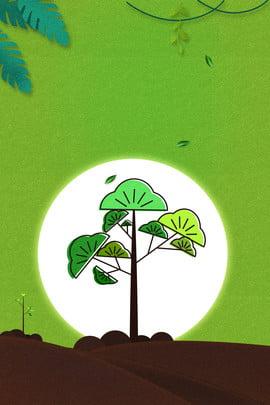 312アーバーデイグリーン宣伝ポスター 312アーバーデー グリーンポスター 民生ポスター アーバーデー 植樹日 環境保護デー 地球を愛する 地球を守る 春のポスター 民生 , 312アーバーデー, グリーンポスター, 民生ポスター 背景画像