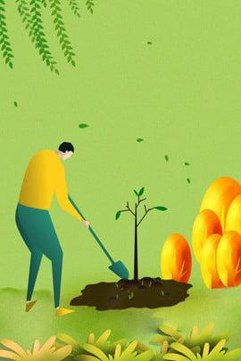 312アーバーデイグリーン公共福祉クリエイティブポスター 312 木を植える 環境保護 312アーバーデー グリーンポスター 民生ポスター アーバーデー 植樹日 環境保護デー 地球を愛する 地球を守る , 312アーバーデイグリーン公共福祉クリエイティブポスター, 312, 木を植える 背景画像