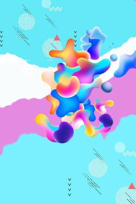 3d卡通液態背景 3d 卡通 漸變 漂浮 科技 流體 炫酷 創意 , 3d, 卡通, 漸變 背景圖片
