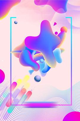 3 डी ढाल द्रव शांत रचनात्मक पृष्ठभूमि 3 डी क्रमिक परिवर्तन तरल , 3 डी ढाल द्रव शांत रचनात्मक पृष्ठभूमि, परिवर्तन, तरल पृष्ठभूमि छवि