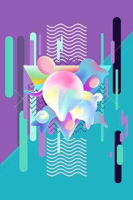 3d stereo creative geometry liquid fluid gradual fluid , Poster, Exhibition Board, Publicity Background image