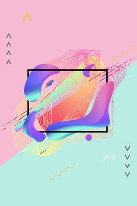 3d Stereo Creative Liquid Fluid Gradual Fluid, Geometric, Advertising, Exhibition Board, Background image