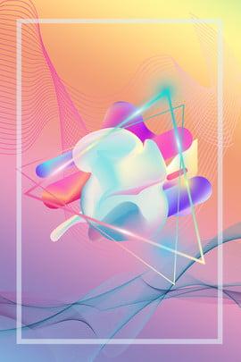 3d立體液態流體漸變幾何廣告宣傳海報 3d 立體 創意 幾何 液態流體 漸變流體 廣告 宣傳海報 展板 3d 立體 創意背景圖庫