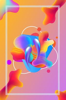 3 dのクリエイティブな幾何学的液体抽象流体広告ポスターボード 3D 立体 クリエイティブ ジオメトリ 液剤 少しずつ ポスター 展示会ボード バックグラウンド 3D 立体 クリエイティブ 背景画像