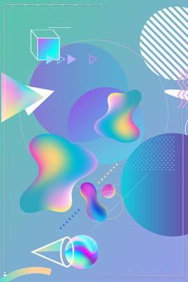 3 dの固体液体流体グラデーションポスター 3D 立体 クリエイティブな幾何学 液剤 少しずつ 青緑色のグラデーション ポスター 展示会ボード 3D 立体 クリエイティブな幾何学 背景画像