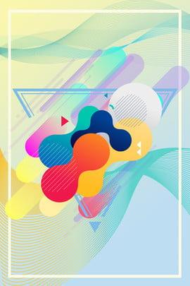3 dのクリエイティブな幾何学的液体抽象流体広告表示ポスター 3D 立体 クリエイティブ 液剤 少しずつ ポスター 広告宣伝 広報委員会 バックグラウンド 3 Dのクリエイティブな幾何学的液体抽象流体広告表示ポスター 3D 背景画像