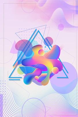 3 dの創造的なグラデーション幾何学的流体ポスター 3D 立体 クリエイティブ 液剤 少しずつ ポスター 広告宣伝 プロパガンダ 展示会ボード ポスター 3 Dの創造的なグラデーション幾何学的流体ポスター 3D 背景画像