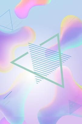 3 d液体次元グラデーション抽象的な流体の幾何学的背景 3D 立体 液体 クリエイティブな幾何学 液剤 少しずつ ポスター 展示会ボード 3 D液体次元グラデーション抽象的な流体の幾何学的背景 3D 背景画像
