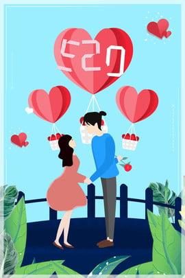 520快遞天藍色卡通 , 夫婦, 簡單, 愛 背景圖片