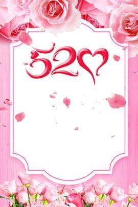 520快遞粉紅色浪漫 , 玫瑰, 文學, 廣告 背景圖片
