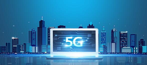 5 जी टेक स्मार्ट एज ब्लू बैनर बैकग्राउंड 5g विज्ञान और प्रौद्योगिकी बुद्धिमान युग नीला बैनर पृष्ठभूमि 5g विज्ञान, प्रौद्योगिकी, बुद्धिमान, युग पृष्ठभूमि छवि