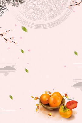 9 23秋秋24太陽用語24太陽用語 , 伝統的な太陽の用語、カスタム、秋、中国語スタイル、中国語のスタイル要素、支店、per、9 23秋、秋、太陽の24の用語、24の太陽の用語 背景画像