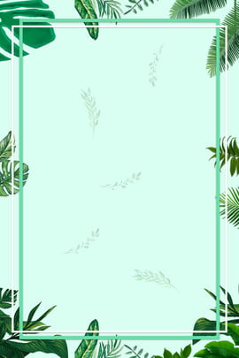 涼しい季節の葉の装飾的なボーダーの背景 涼しい夏 涼しい季節 葉っぱ 夏 国境 葉の縁 ソーラーポスター , 涼しい季節の葉の装飾的なボーダーの背景, 涼しい夏, 涼しい季節 背景画像