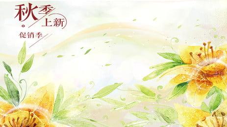 Herbst Hand gezeichnetes Hintergrundplakat Werbung Hand gezeichnet Aquarell Blume Großer Abverkauf Herbst Werbung Hand Gezeichnet Hintergrundbild
