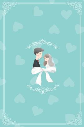 創意合成高級色背景 高級色 婚禮 婚禮請柬 tiffany藍 心形底紋 背景 清新 唯美 簡約 , 創意合成高級色背景, 高級色, 婚禮 背景圖片