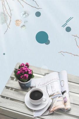 下午茶甜點廣告背景海報 下午茶 甜點 清新 咖啡 書本 廣告 背景 海報 , 下午茶, 甜點, 清新 背景圖片