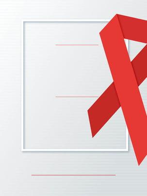 fundo de publicidade do dia mundial da sida dia da aids dia , Fundo De Publicidade Do Dia Mundial Da Sida, Branco, Atmosfera Imagem de Fundo