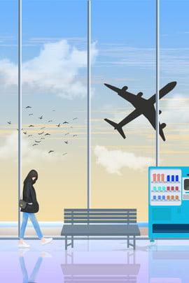 Свежий плакат зала ожидания аэропорта аэропорт девушка самолет скамья Торговый автомат пресная путешествие Национальный день Путешествие плакат , день, Путешествие, плакат Фоновый рисунок