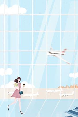 Приемный зал аэропорта свежий плакат аэропорт девушка самолет скамья стекло солнечный свет пресная путешествие Национальный день Путешествие плакат , аэропорт, девушка, самолет Фоновый рисунок