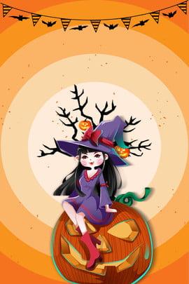 大氣奇幻萬聖節宣傳海報 諸聖節 搗蛋 幽靈 鬼屋 糖果 節日海報 萬聖節單頁 巫婆 , 諸聖節, 搗蛋, 幽靈 背景圖片