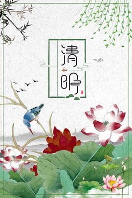 中国風清明祭宣伝ポスター 古代のスタイル インク 中華風 ロータス 清明フェスティバル 伝統文化 プロパガンダ ポスター 広告宣伝 バックグラウンド , 中国風清明祭宣伝ポスター, 古代のスタイル, インク 背景画像