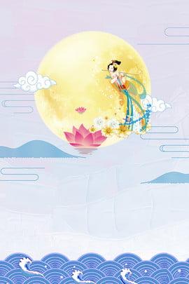 सरल मध्य शरद ऋतु थीम पोस्टर प्राचीन शैली मध्य शरद , ऋतु, चन्द्रमा, चांग पृष्ठभूमि छवि