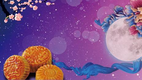 중추절 mooncake 배경 포스터 고대 스타일 자주색 문 케이크 음식 광고 배경 중추절 포스터, 케이크, 음식, 광고 배경 이미지