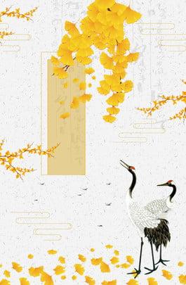 प्राचीन पीला लाल मुकुट वाली क्रेन पोस्टर पृष्ठभूमि प्राचीन शैली पीले पत्ते सुनहरे , पत्ते, शाखा, सरल पृष्ठभूमि छवि