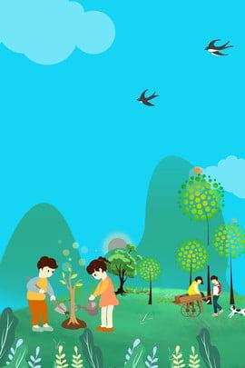 Arbor Day Cartoon Simple Planting Trees, Watering ...