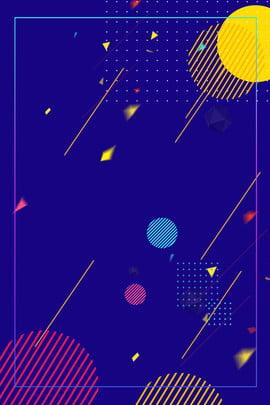 大氣藍色幾何波點時尚海報 大氣 藍色 幾何 波點 時尚 海報 線條 折扣 特價 , 大氣藍色幾何波點時尚海報, 大氣, 藍色 背景圖片