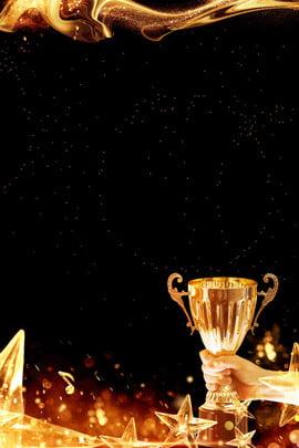 Cartaz anual das concessões da reunião anual do negócio Atmosfera Negócio Reunião anual Prêmio Plano de Da Cartaz Anual Imagem Do Plano De Fundo