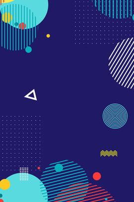 大氣藍色幾何波點風海報 大氣 幾何 波點 藍色 商務 海報 折扣 簡約 線條 不規則圖形 , 大氣, 幾何, 波點 背景圖片