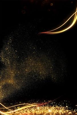 大気金ストリーマ背景ポスター 雰囲気 金粉の背景 ブラックゴールド 黄金の粒子 ビジネス 年次総会 ストリーマ 単純な , 大気金ストリーマ背景ポスター, 雰囲気, 金粉の背景 背景画像