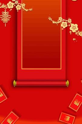 대기 빨강 새 해 복 많이 포스터 분위기,빨간색,새해,새해 첫날,환영 새해 ,대기,빨강,새 배경 이미지