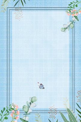 植物花草邊框背景 大氣 簡約 鮮花 文藝 花卉 背景設計 植物 花草 邊框 , 大氣, 簡約, 鮮花 背景圖片