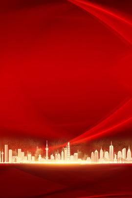 大氣簡約開業海報背景banner 大氣 簡約 海報 絲帶 絲綢 星粉 樓房 紅色 光暈 , 大氣, 簡約, 海報 背景圖片