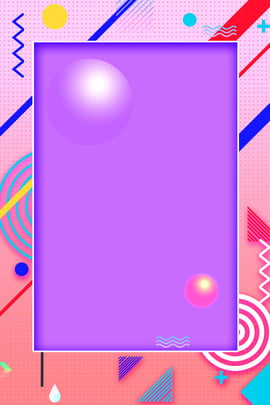 撞色幾何風格背景設計 大氣撞色 孟菲斯幾何圖形 撞色 孟菲斯 幾何圖形 大氣 撞色 孟菲斯 幾何圖形 , 大氣撞色, 孟菲斯幾何圖形, 撞色 背景圖片