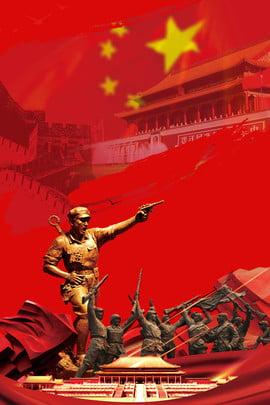 8月1日の軍事デーフェスティバルの背景 8月1日の軍の日 赤軍 祭り いびき 軍の日 軍事 赤 バックグラウンド , 8月1日の軍事デーフェスティバルの背景, 8月1日の軍の日, 赤軍 背景画像