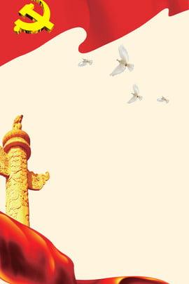 8月1日軍の日シンプルなピンクホワイトハト , 石柱、赤い旗、パーティーエンブレム、8月1日軍の日、シンプル、ピンク、白い鳩 背景画像