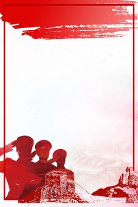 8月1日陸軍デー赤ミニマルポスター 8月1日の軍の日 軍事 敬礼 シルエット 赤 万里の長城 シェーディング , 8月1日の軍の日, 軍事, 敬礼 背景画像