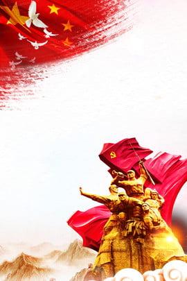 8月1日の軍隊の日のシンプルなポスターの背景 8月1日の軍の日 軍事 石像 万里の長城 赤い旗 白鳩 シェーディング テクスチャ , 8月1日の軍隊の日のシンプルなポスターの背景, 8月1日の軍の日, 軍事 背景画像