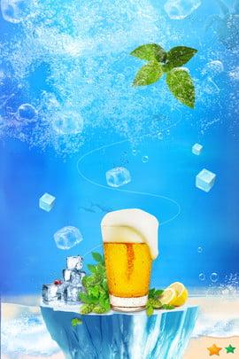 清爽八月主題海報 八月 你好 藍色 清新 啤酒 綠葉 冰塊 簡約 綠植 水滴 , 清爽八月主題海報, 八月, 你好 背景圖片